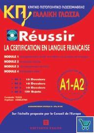 Κρατικό Πιστοποιητικό Γλωσσομάθειας Γαλλική Γλώσσα Α1 & Α2:  Professeur ( Corriges & transcriptions & 2CD'S)