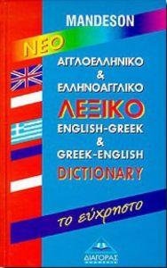 Αγγλοελληνικό - Ελληνοαγγλικό  Λεξικό Το εύχρηστο