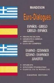 Ελληνο-Ισπανικοί Ισπανο-Ελληνικοί Διάλογοι