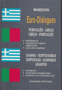 Ελληνο-Πορτογαλικοι Πορτογαλο-Ελληνικοί Διάλογοι