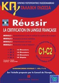 Κρατικό Πιστοποιητικό Γλωσσομάθειας Γαλλική Γλώσσα C1 & C2:  Professeur ( Corriges & transcriptions & 2CD'S)