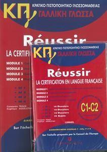 Κρατικό Πιστοποιητικό Γλωσσομάθειας Γαλλική Γλώσσα C1 & C2: Self-Study Edition (Βιβλίο Μαθητή & Λύσεις & CDs)