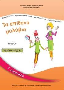 Γλώσσα Γ' Δημοτικού Τα απίθανα μολύβια: Βιβλίο Γλώσσας (Τεύχος Α)