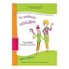 Γλώσσα Γ' Δημοτικού Τα απίθανα Μολύβια: Τετράδιο Εργασιών (Τεύχος A)