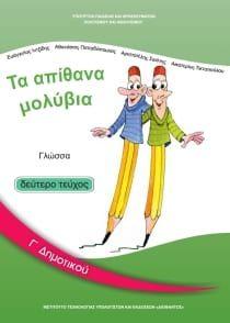 Γλώσσα Γ' Δημοτικού Τα απίθανα μολύβια: Βιβλίο Γλώσσας (Τεύχος Β)