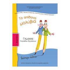 Γλώσσα Γ' Δημοτικού Τα απίθανα Μολύβια: Τετράδιο Εργασιών (Τεύχος Β)