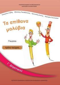 Γλώσσα Γ' Δημοτικού Τα απίθανα μολύβια: Βιβλίο Γλώσσας (Τεύχος Γ)