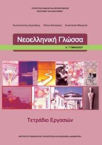 Νεοελληνική Γλώσσα Α' Γυμνασίου, Τετράδιο Εργασιών