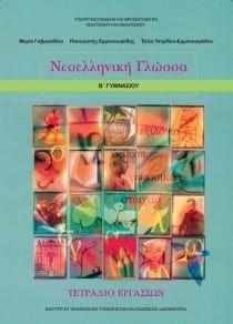 Νεοελληνική Γλώσσα Β' Γυμνασίου, Τετράδιο Εργασιών