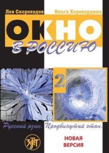 Okno v Rossiyu 2 - TextBook (+Cd) (C1)