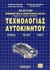 Τρίγλωσσο Λεξικό Ερμηνευτικό Και Περιγραφικό Τεχνολογίας Αυτοκινήτου