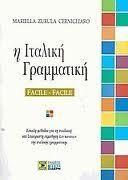 Η Ιταλική Γραμματική Facile-Facile