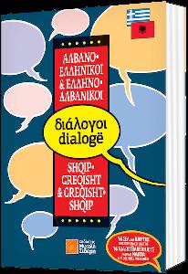 Διάλογοι Αλβανο-Ελληνικοί & Ελληνο-Αλβανικοί