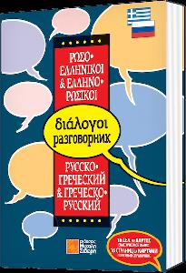 Διάλογοι Ρωσο-Ελληνικοί & Ελληνο-Ρωσικοί