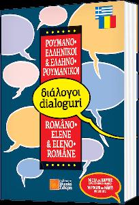 Διάλογοι Ρουμανο-Ελληνικοί & Ελληνο-Ρουμανικοί