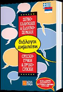 Διάλογοι Σερβο-Ελληνικοί & Ελληνο-Σερβικοί