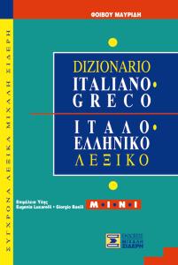 Ιταλο - Ελληνικό (Mini)