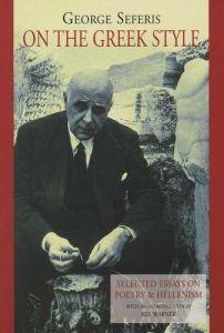 On the Greek Style - George Seferis