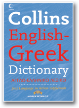 Collins Betsis Dictionary - English/Greek. ΑγγλοΕλληνικο Λεξικό