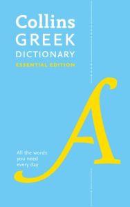 Greek - English / English -Greek Λεξικό Collins Greek Essential Dictionary