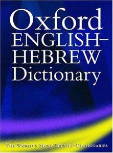The Oxford English-Hebrew Dictionary. Λεξικό Εβραϊκό/Αγγλικό