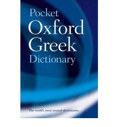 Pocket Oxford Greek Dictionary. AγγλοΕλληνικο και Ελληνοαγγλικό λεξικό