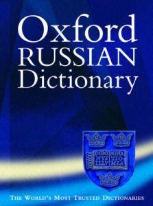 Oxford Russian Dictionary. ΡωσοΑγγλικό διπλό Λεξικό. (Hardcover)