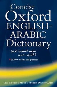 Oxford Concise English-Arabic Dictionary (HardCover)