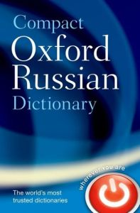 Compact Oxford Russian Dictionary (PaperBack)