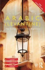 Colloquial Arabic (Levantine). Μέθοδος Αυτοδιδασκαλίας Αραβικών Συρίας, Ιορδανίας, Λίβανου, Παλαιστίνης & Online Audio