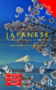 Colloquial Japanese: The Complete Course for Beginners (Book & Audio Online). Μέθοδος Αυτοδιδασκαλίας Ιαπωνικών με ακουστικά CD