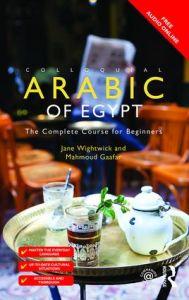 Colloquial Arabic of Egypt. Μέθοδος Αυτοδιδασκαλίας Αράβικων με online ακουστικο υλικό