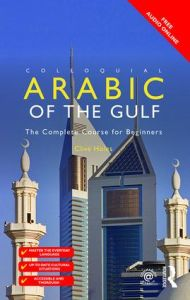 Colloquial Arabic of the Gulf and Saudi Arabia. Μέθοδος Αυτοδιδασκαλίας Αράβικων με online ακουστικά