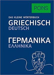 PONS Das kleine Worterbuch Griechisch-Deutsch Το Μικρό ΓερμανοΕλληνικό Λεξικο