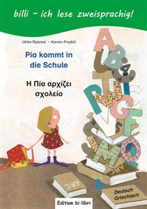 Pia kommt in die Schule - Η Πία αρχίζει σχολείο