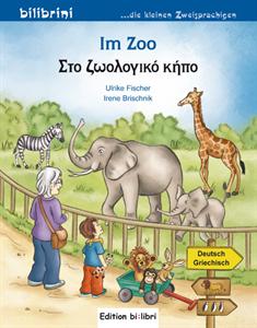 Im Zoo - Στο ζωολογικό κήπο ( Απο 2 ετών)