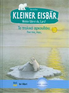 Kleiner Eisbar - Wohin fahrst du, Lars? - Το πολικό αρκουδάκι - Πού πας, Λαρς;