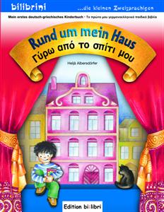 Rund um mein Haus - Γύρω από το σπίτι μου