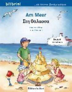 Am Meer - Στη Θάλασσα