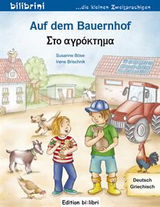 Auf dem Bauernhof - Στο αγρόκτημα