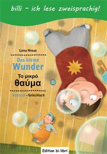 Das kleine Wunder - Το μικρό θαύμα