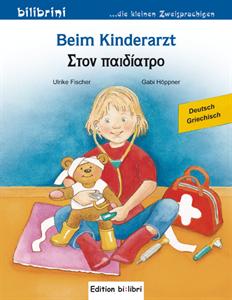 Beim Kinderarzt - Στον παιδίατρο
