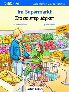 Im Supermarkt - Στο σούπερ μάρκετ