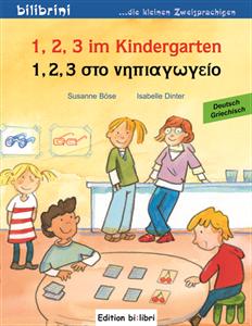 1, 2, 3 im Kindergarten - 1, 2, 3 στο νηπιαγωγείο