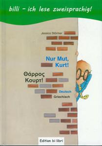 Nur Mut, Kurt - Θάρρος Κουρτ!