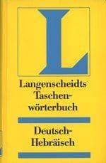 Λεξικό Langenscheidts Taschenworterbucherbuch Hebraisch. Λεξικό Γερμανικό/Εβραϊκό
