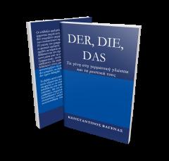 Der, Die, Das. Tα γένη στη γερμανική γλώσσα και τα μυστικά τους (Κωνσταντίνος Βαγενάς)