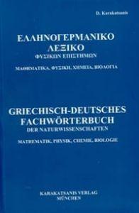Ελληνογερμανικό Λεξικό Φυσικών Επιστημών (Μαθηματικά, Φυσική, Χημεία, Βιολογία)  //  Griechisch-Deutsches Fachworterbuch der Naturwissenschaften (Mathematik, Physik, Chemie, Biologie)