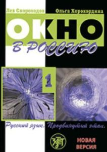 Okno v Rossiyu 1 - TextBook (+Cd) (B2)