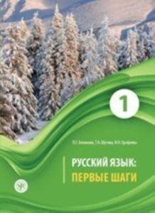 Russkij jazyk: Pervye shagi. Chast 1